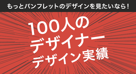 もっとパンフレットのデザインを見たいなら!100人のデザイナー デザイン実績