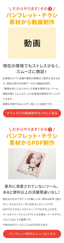パンフレットから動画制作&PDF作成