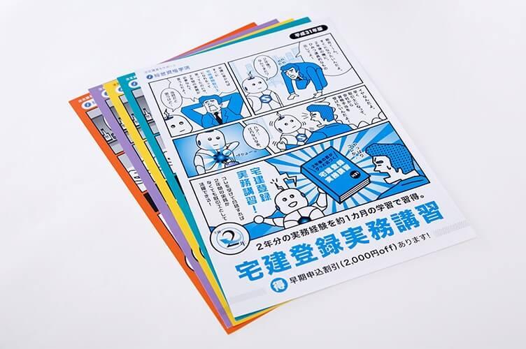漫画パンフレットはサンプル画像?
