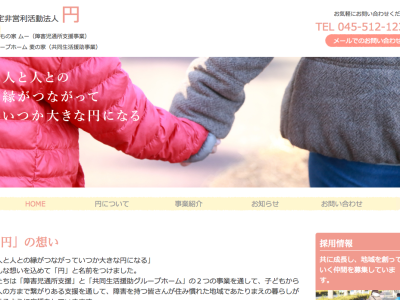 特定非営利活動法人 円