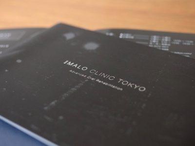高級感をどうデザインするか。印刷にも凝ったクリニックのパンフレット