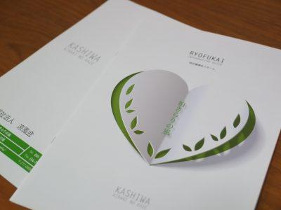 福祉施設パンフレット。ブランディングとデザイン力で採用力を高める
