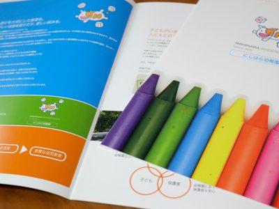 幼稚園のパンフレット:パンフレット制作から始まる幼稚園ブランディング