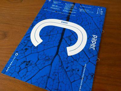 紙面の使い方を工夫したフリーペーパーデザイン