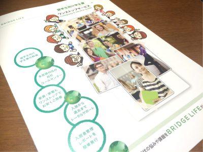 外国人に強いことをアピール。不動産管理会社のパンフレットデザイン