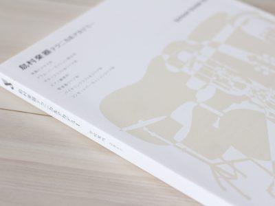 100ページ超を美しく。音楽系専門学校の入学案内パンフレット