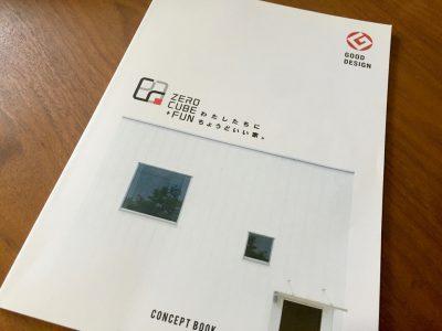 一生の買い物の手引として。住宅カタログのデザイン