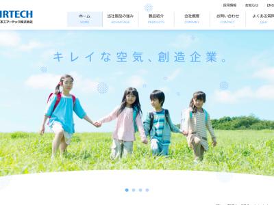 日本エアーテック株式会社様