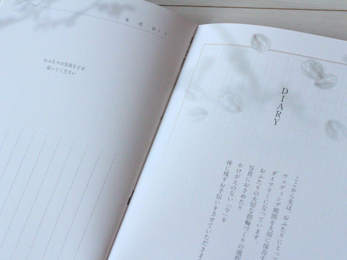 結婚指輪制作メーカーパンフレットデザイン(中面)