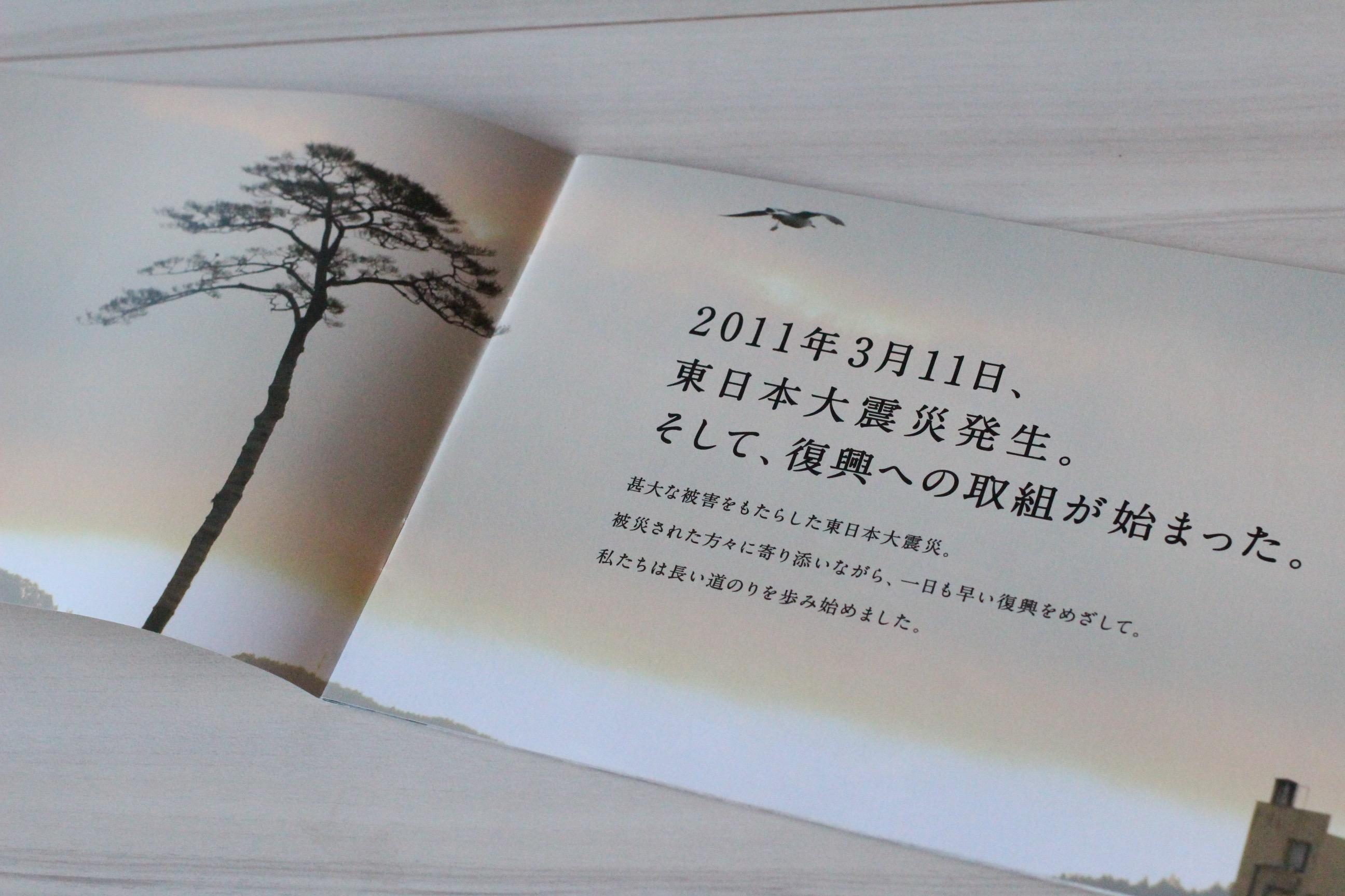 震災復興パンフレット見開きデザイン