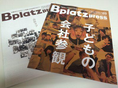 大阪の中小企業を盛り上げよう! 充実のフリーペーパーデザイン