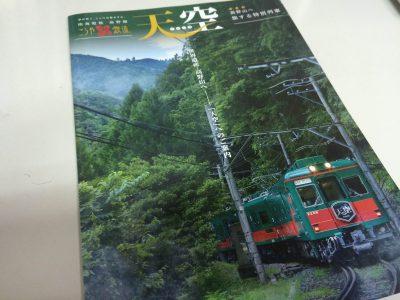 今、日本中で注目されている場所のパンフレット。