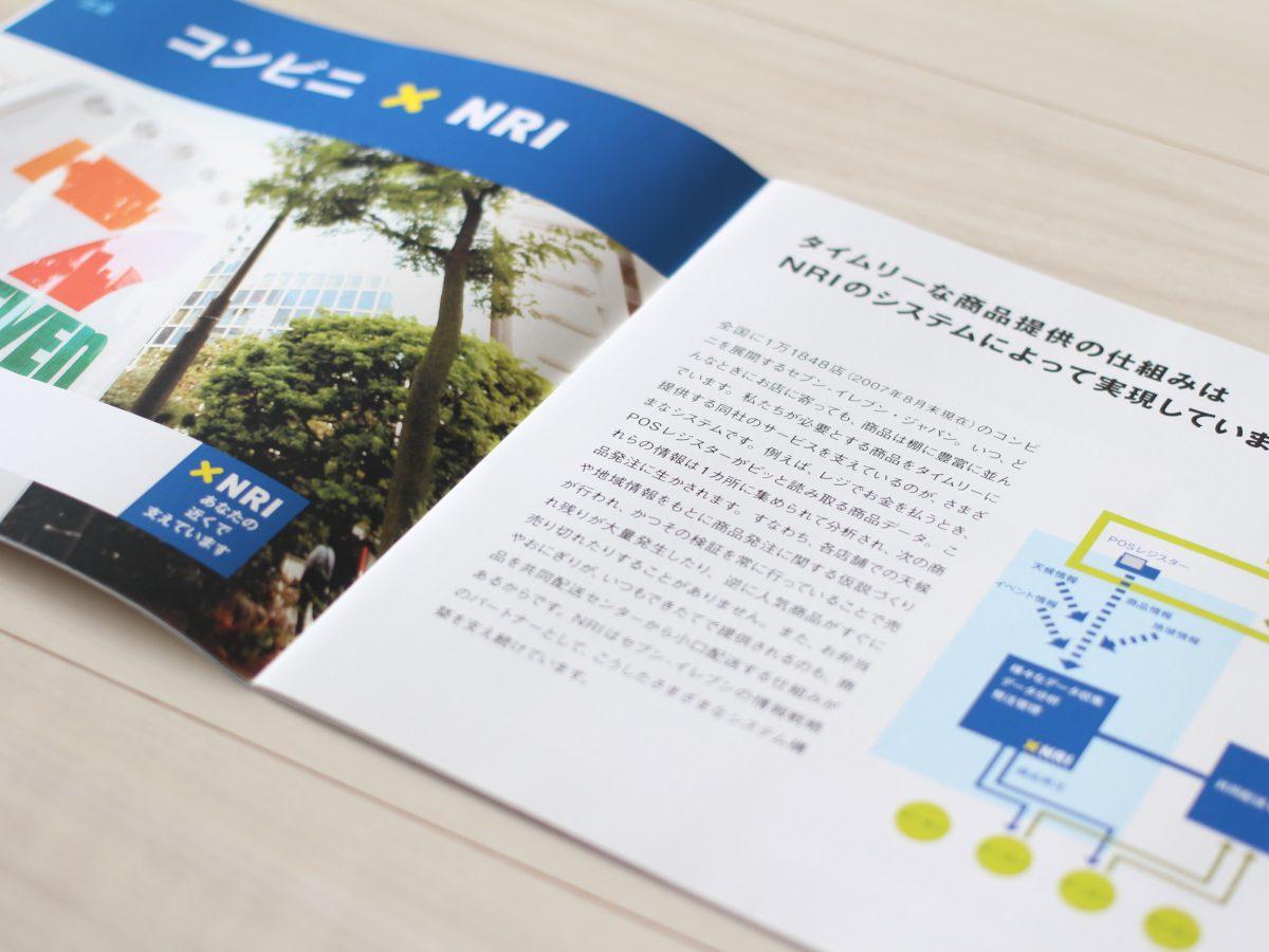 パンフレットデザイン中面(コンビニ×NRI)