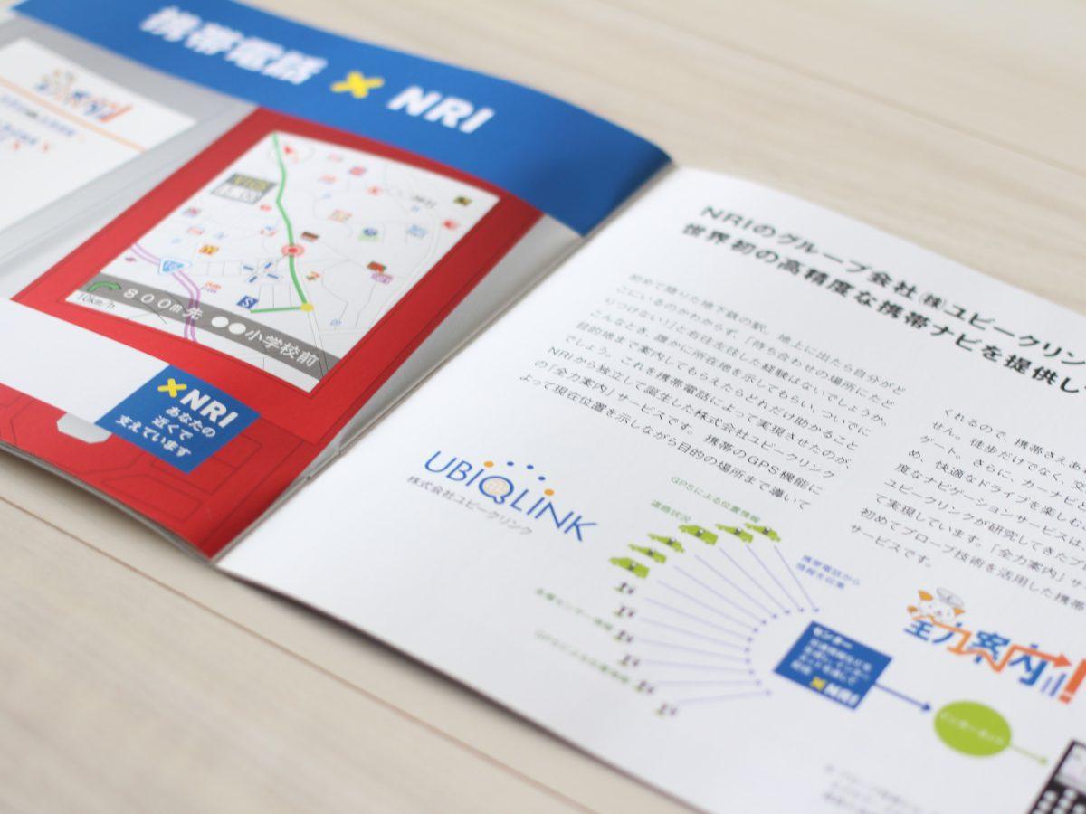 パンフレットデザイン中面(携帯電話×NRI)