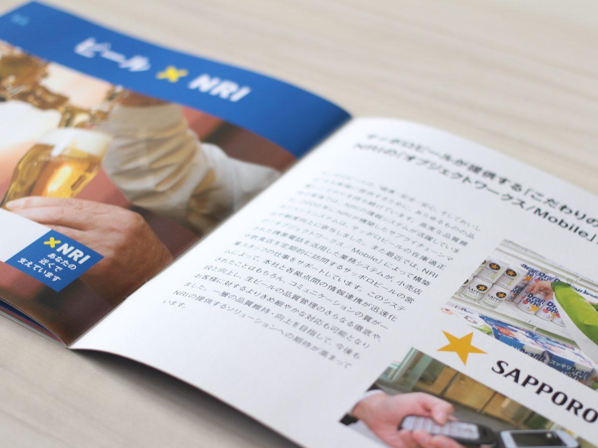パンフレットデザイン中面(ビール会社×NRI)