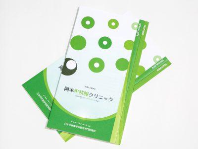 ロゴを大胆に使用したデザインとともに、折り方にひと工夫あるパンフレットデザイン