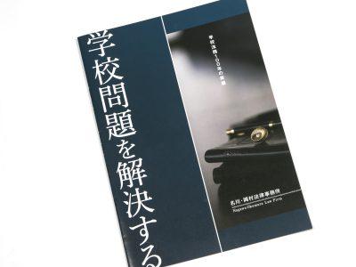名川・岡村法律事務所様