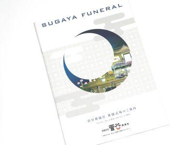 葬儀のパンフレットデザイン。イメージを変えよう、マーケットを広げよう。