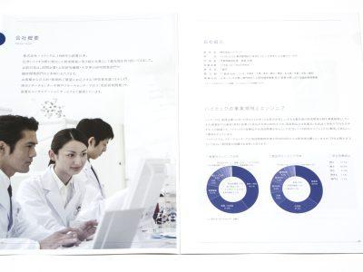 バイオ・化学の受託研究、技術者派遣の魅力を紹介する会社案内パンフレット
