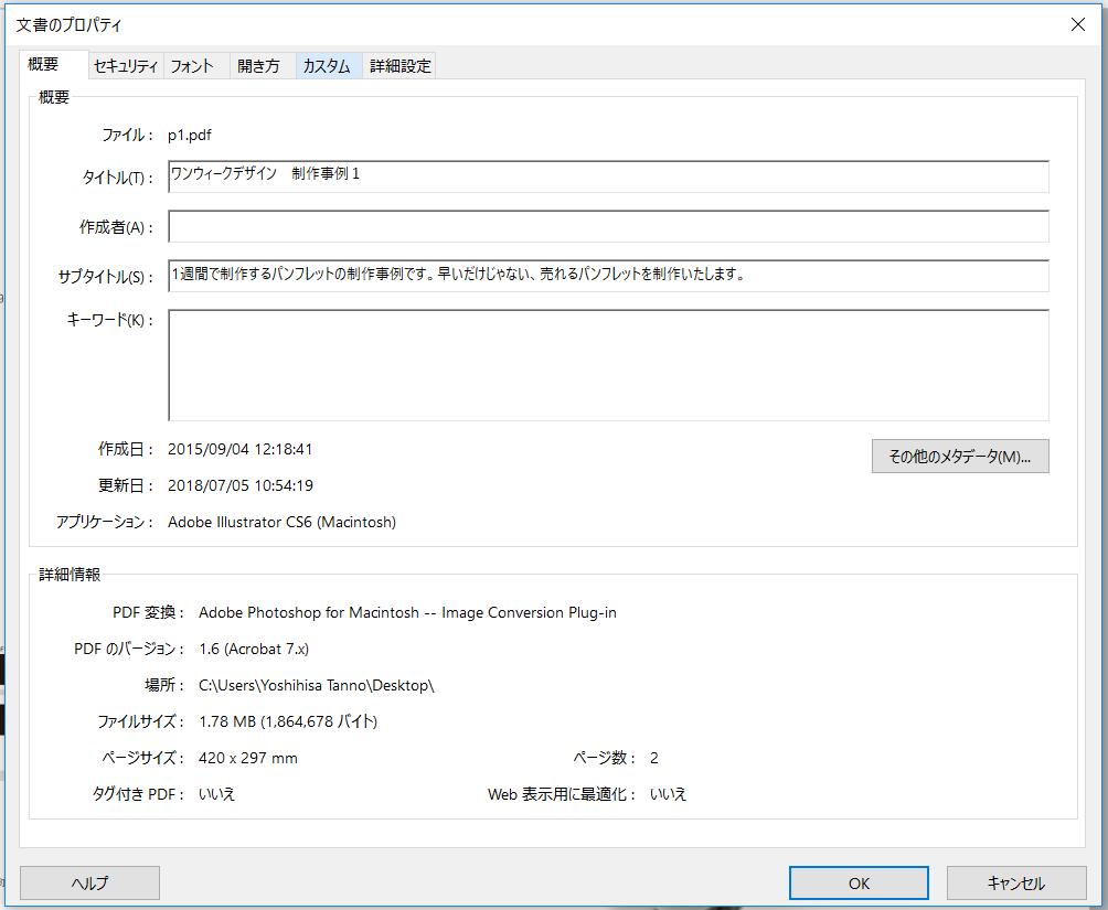 PDFのプロパティ設定画面