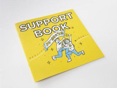 採用パンフレットの魅力を福利厚生に集中!<br>福利構成の内容だけで採用パンフレットを制作?