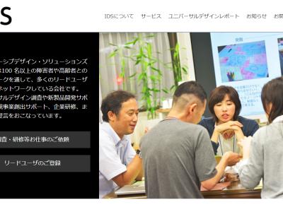 ユニバーサルデザイン調査会社のホームページ