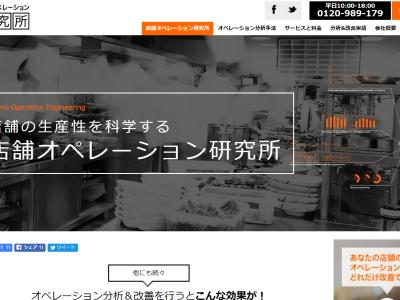 店舗のオペレーションを科学的に分析・改善 店舗生産性向上サービスサイト