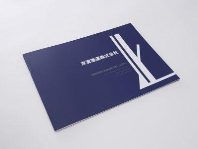 はじめてだからこそ丁寧に。港湾事業会社様の会社案内パンフレット