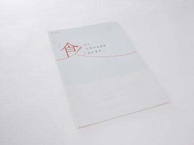 企業理念の発信を支えるCSRパンフレット
