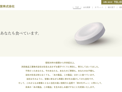 浜田食品工業様