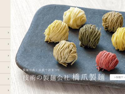 株式会社橋爪製麺様