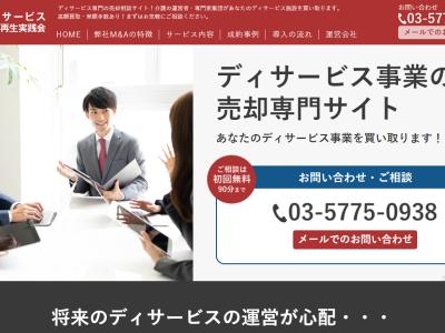 ディサービス専門の売却相談サイト