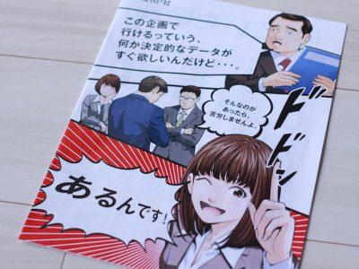 表紙に漫画を使ったパンフレット