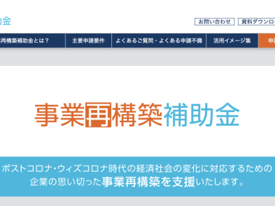 【補助金】コロナ禍の補助金でECサイトを作る!